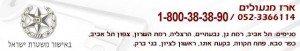 התקשרו אל ארז מנעולים 24 שעות ביממה באישור משטרת ישראל - 1-800-38-38-90