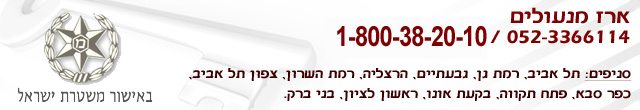 התקשרו אל ארז מנעולים 24 שעות ביממה באישור משטרת ישראל - 1-800-38-20-10