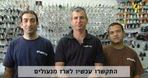 ארז מנעולים - מנעולן בתל אביב שירות 24/7